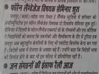 Foreign language seminar in Jaipur