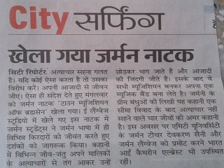German Play City Bhaskar news